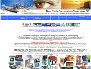 new-tech-corporation-sa.com screenshot