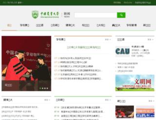 new.cau.edu.cn screenshot