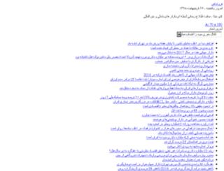 new.livedata.ir screenshot