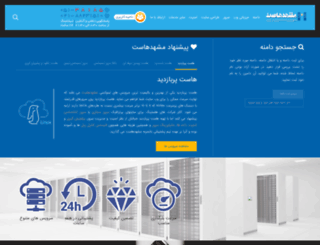 new.mashhadhost.com screenshot
