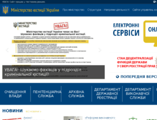 new.minjust.gov.ua screenshot