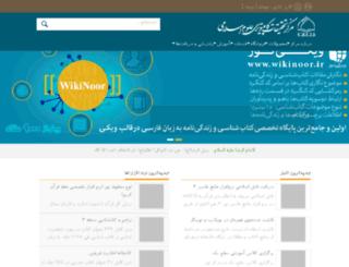 new.noorsoft.org screenshot