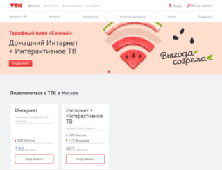 new.ttk.ru screenshot