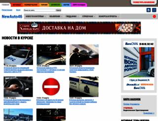 newauto46.ru screenshot