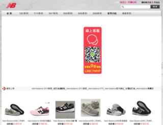 newbalance2014.com.tw screenshot