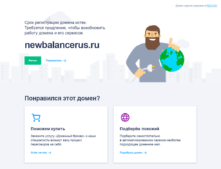 newbalancerus.ru screenshot