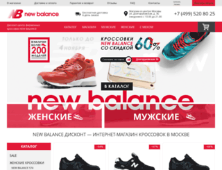newbalances574.ru screenshot