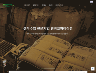 newbean.co.kr screenshot
