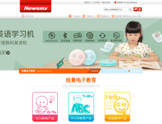 newee.cn screenshot