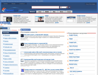 newestsoft.com screenshot