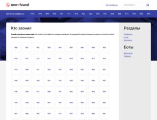 newfound.ru screenshot