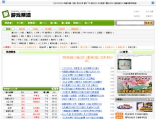 newgame.youwo.com screenshot