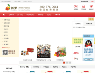 newguo.com.cn screenshot