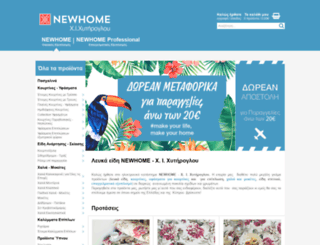 newhome.com.gr screenshot