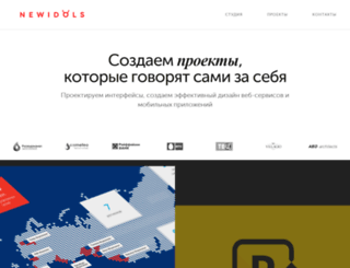 newidols.ru screenshot
