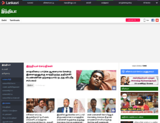 newindianews.com screenshot