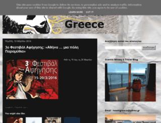 newingreece.blogspot.gr screenshot