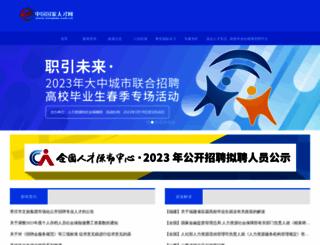 newjobs.com.cn screenshot