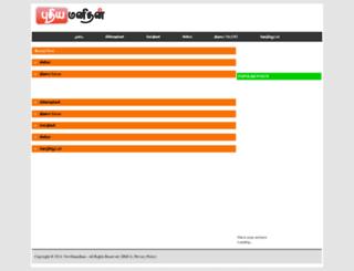 newmanidhan.blogspot.in screenshot