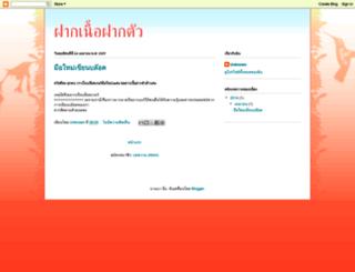 newmb.blogspot.com screenshot
