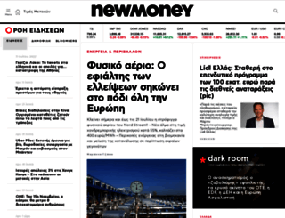 newmoney.gr screenshot
