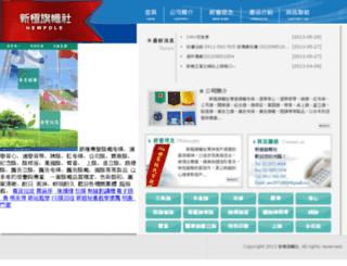 newpole.com.tw screenshot