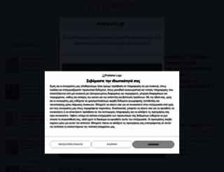 newpost.gr screenshot