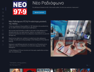 newradio.gr screenshot