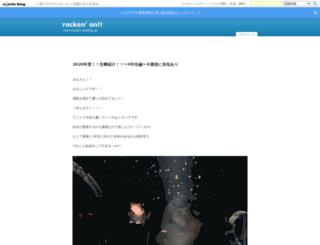 newrocken.exblog.jp screenshot