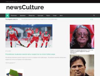 news-culture.ru screenshot