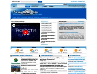 news-kbr.ru screenshot