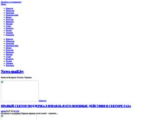 news-mail.by screenshot