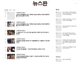 news-pan.com screenshot