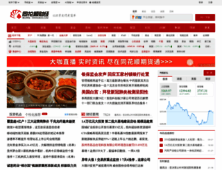 news.10jqka.com.cn screenshot