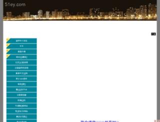 news.51ey.com screenshot