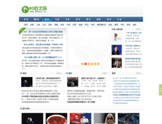 news.80end.cn screenshot