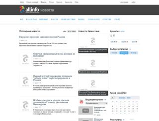 news.allinfo.kz screenshot