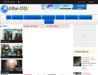 news.arai-dd.com screenshot