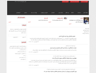 news.bazarekar.ir screenshot