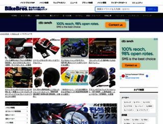 news.bikebros.co.jp screenshot