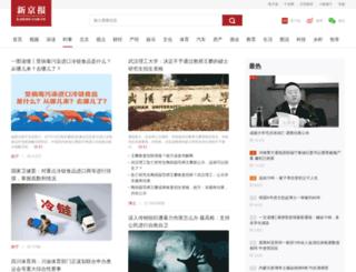news.bjnews.com.cn screenshot