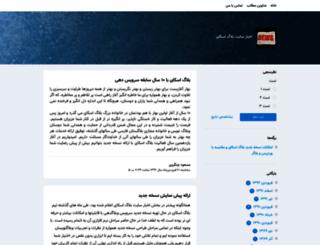 news.blogsky.com screenshot