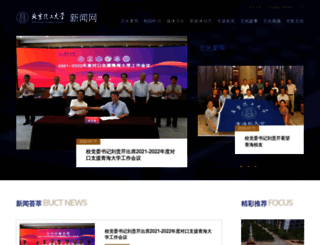 news.buct.edu.cn screenshot
