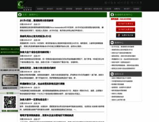 news.canachieve.com.cn screenshot