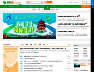 news.cncn.com screenshot