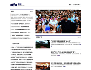 news.dayoo.com screenshot