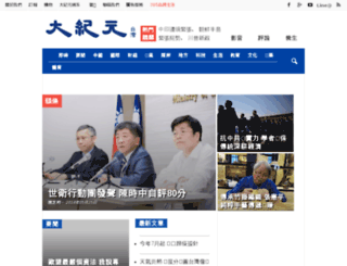 news.epochtimes.com.tw screenshot