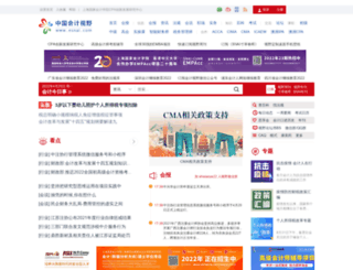 news.esnai.com screenshot