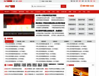 news.fengj.com screenshot