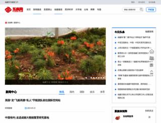 news.fjsen.com screenshot